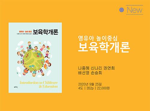 보육학개론(나종혜)