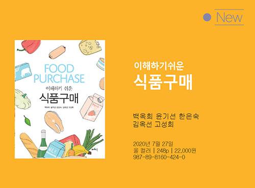 식품구매1