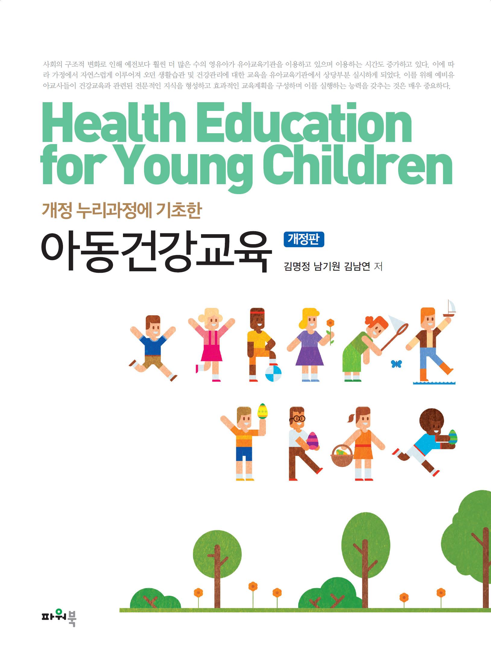 아동건강교육(개정판 표지)