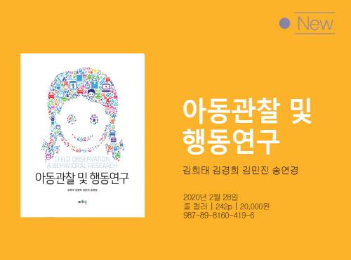 크기변환_아동관찰 및 행동연구.pdf찰