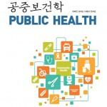 (10.15) 이해하기 쉬운 공중보건학 앞표지