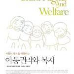 (12.24)아동권리와 복지(오미희) 앞표지