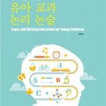 (2.16)창의력을 키우는 유아 교과 논리 논술 앞표지