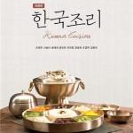 (2.23)개정판 한국조리 앞표지