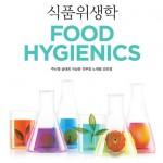 (2.27)식품위생학 앞표지