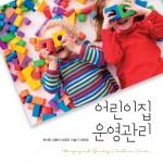 (2020.3.10)어린이집 운영관리 앞표지