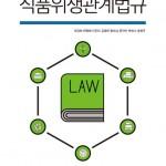 (2020.3.10)최신 식품위생관계법규 앞표지