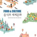 (2020.3.31)음식과 세계문화 앞표지