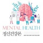 (2020.5.12)정신건강론 앞표지