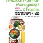 (2021.3.8)개정2판 임상영양관리 및 실습 앞표지