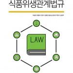 (2021.8.18)개정2판 최신 식품위생관계법규 앞표지