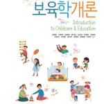 (3.12)보육학개론 앞표지