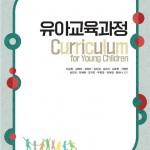 (3.12)유아교육과정 앞표지
