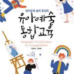 (5.14)심미감과 놀이 중심의 유아예술 통합교육 앞표지