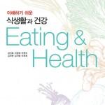 (8.10)이해하기 쉬운 식생활과 건강 앞표지