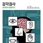 (8.26)감각검사-원리에서 활용까지- 앞표지