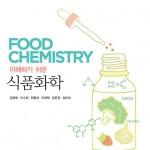 (8.26)이해하기 쉬운 식품화학 앞표지