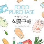 (8.27)이해하기 쉬운 식품구매 앞표지