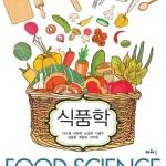 (8.29)식품학 앞표지