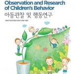 (8.29)아동관찰 및 행동연구 앞표지