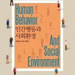 (8.29)인간행동과 사회환경 앞표지