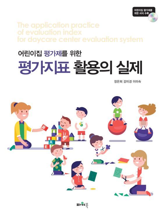 (8.29)통합지표 앞표지