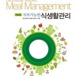 (8.31)개정판 지속가능한 식생활관리 앞표지