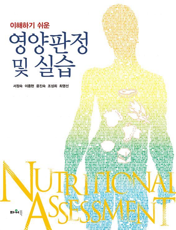 (8.31)이해하기 쉬운 영양판정 및 실습 앞표지
