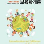 (9.23)영유아 놀이중심 보육학개론 앞표지