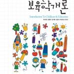 (9.4)보육학개론(민미희) 앞표지