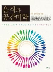 음식과 공간미학