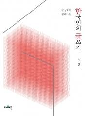 한국인의 글쓰기