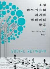 쇼셜 네트워크의 세계와 빅데이터 활용