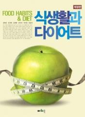 식생활과 다이어트