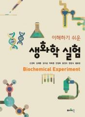 이해하기 쉬운 생화학 실험 (제2판)