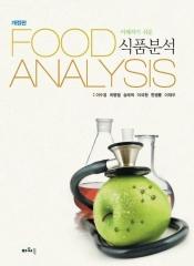 이해하기 쉬운 식품분석 (개정판)