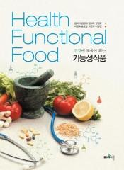 건강에 도움이 되는 기능성식품