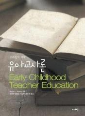 가르침의 기예 유아교사론