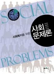 사회복지를 위한 사회문제론