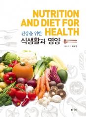 건강을 위한 식생활과 영양