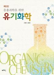 응용과학을 위한 유기화학 (제2판)