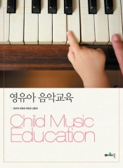 영유아 음악교육