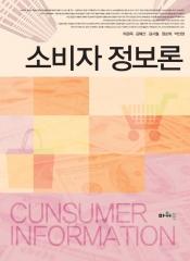 소비자 정보론