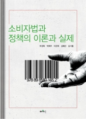 소비자법과 정책의 이론과 실제
