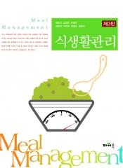 식생활관리 (제3판)