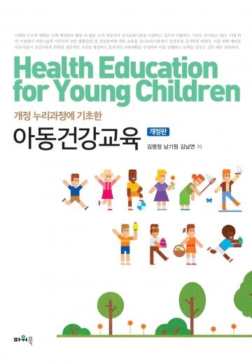 아동건강교육(개정판)