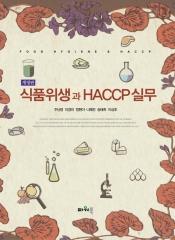 식품위생과 HACCP 실무 (개정판)