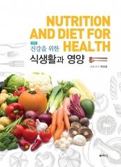 건강을 위한 식생활과 영양(개정판)