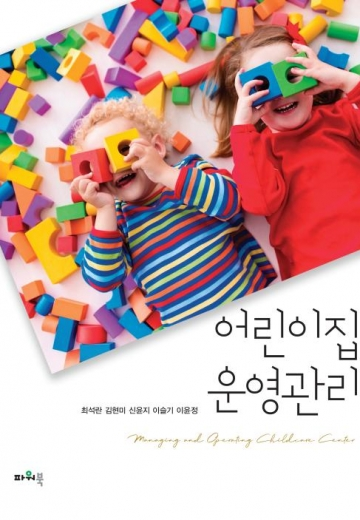 어린이집운영관리
