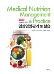 임상영양관리 및 실습(개정2판)